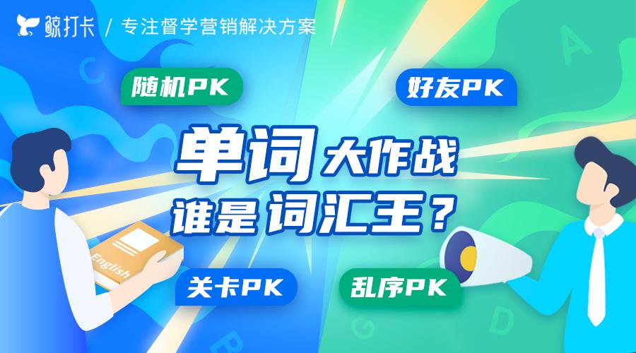 功能更新 | 背单词也能好友对战?是时候开启一场激烈的单词PK了!(附6.5功能更新))